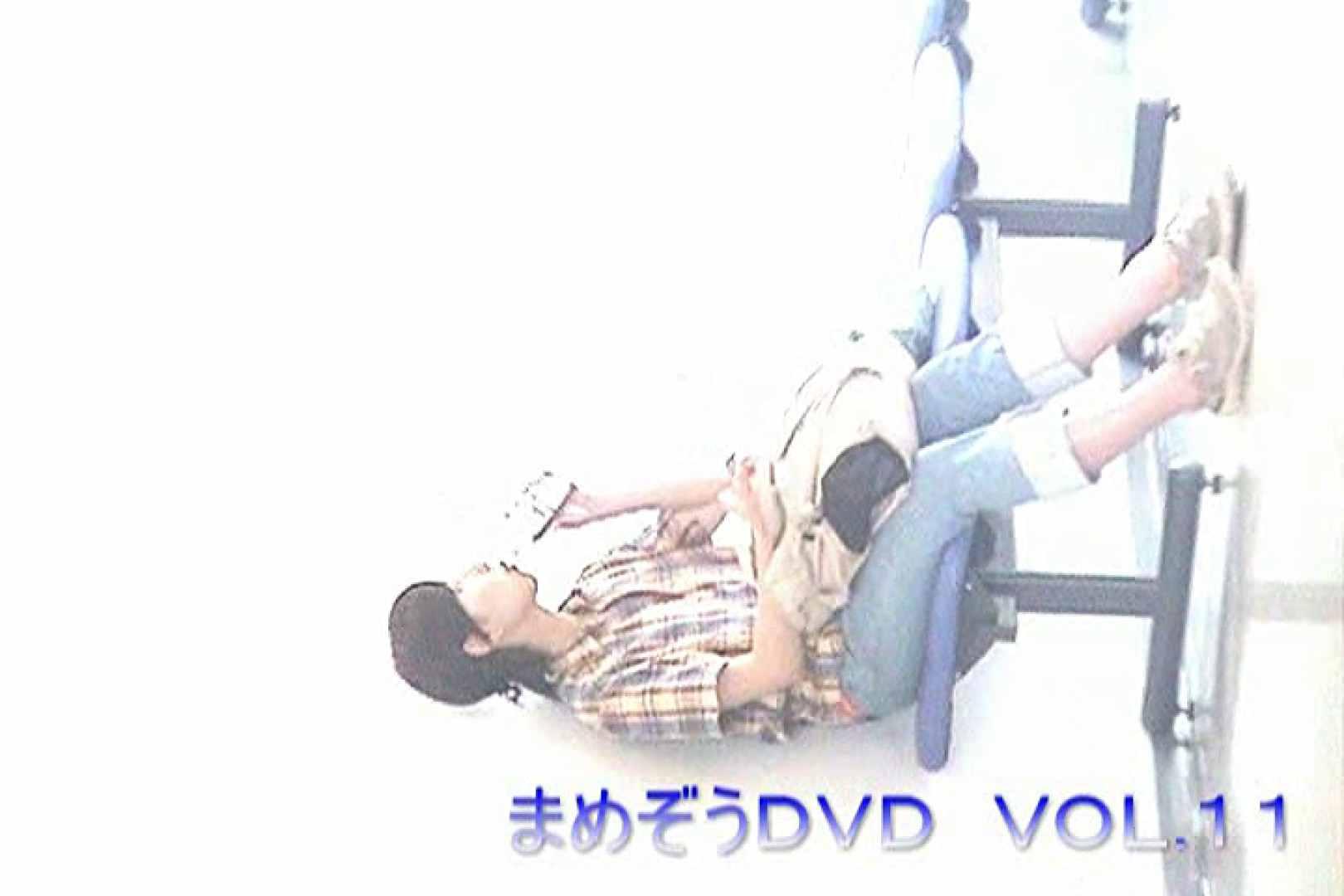 まめぞうDVD完全版VOL.11 ギャル  57pic 12