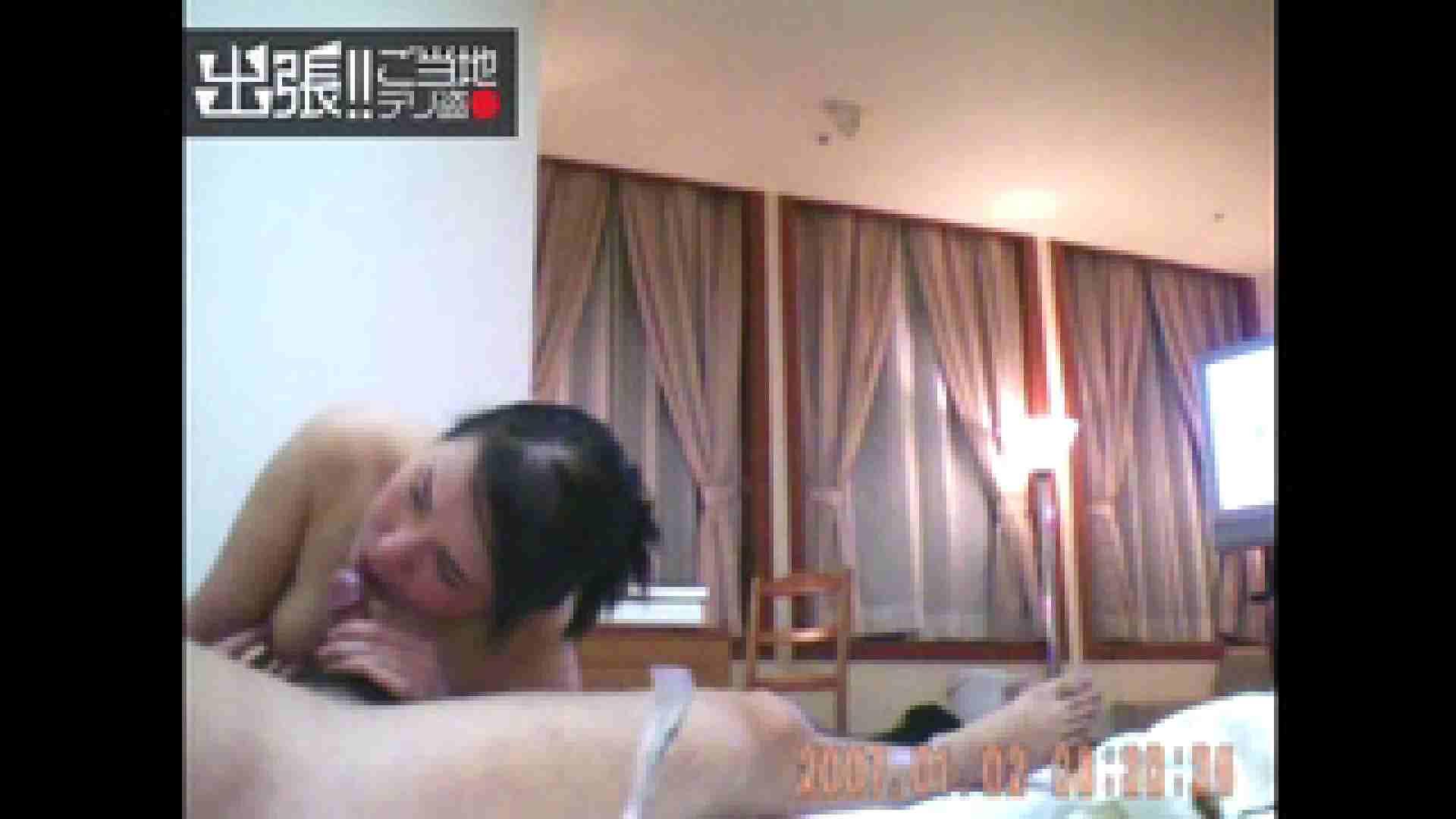 出張!!ご当地デリ盗撮vol.9 OL  85pic 61