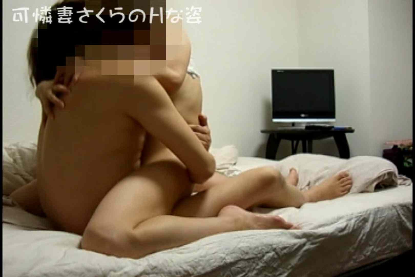 可憐妻さくらのHな姿vol.4後編 セックス  72pic 62
