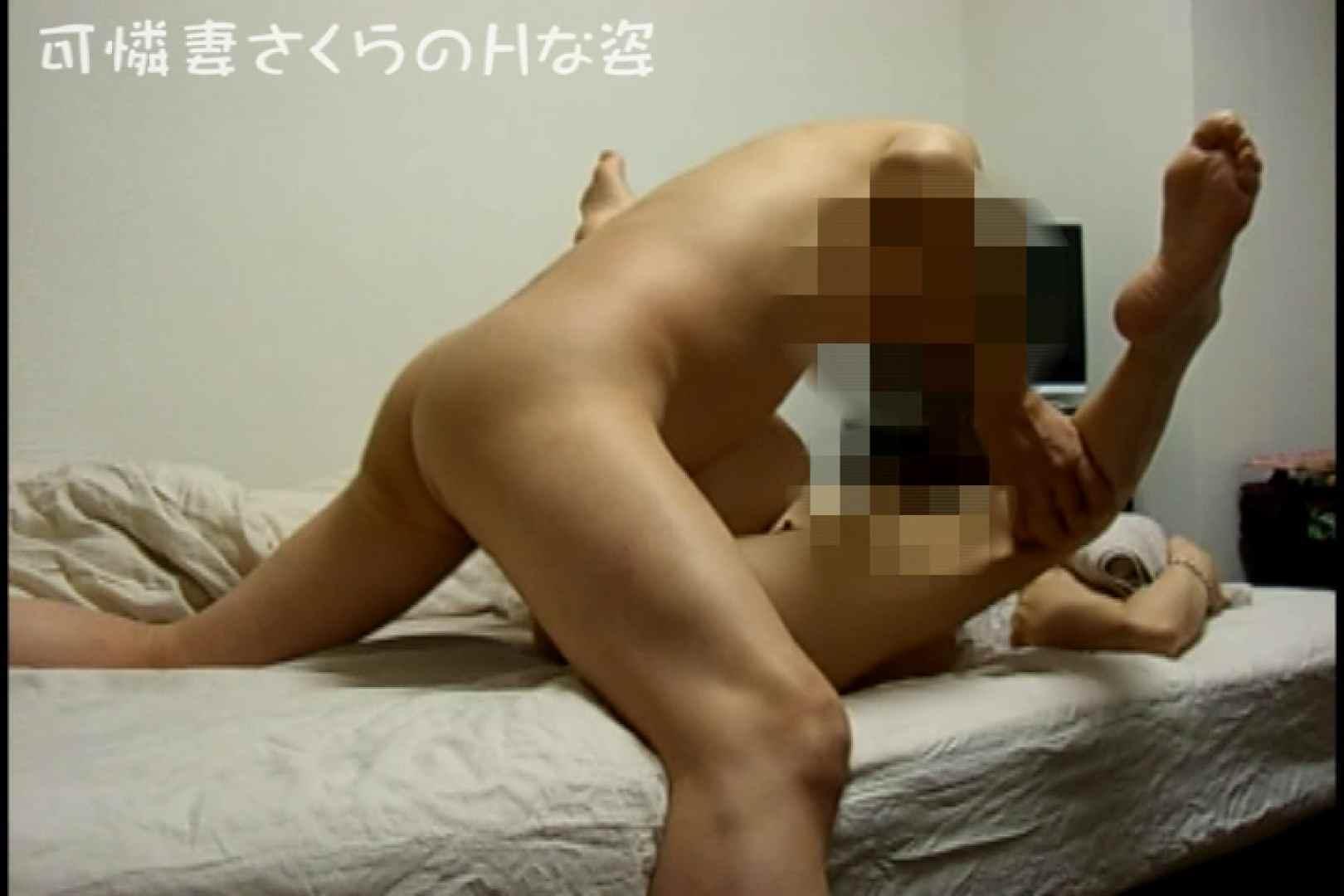 可憐妻さくらのHな姿vol.4後編 セックス  72pic 71