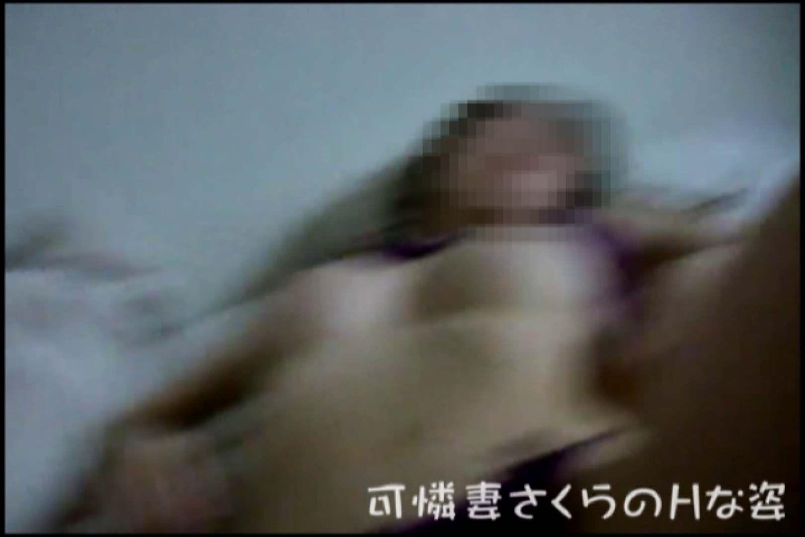 可憐妻さくらのHな姿vol.6 おっぱい  80pic 29