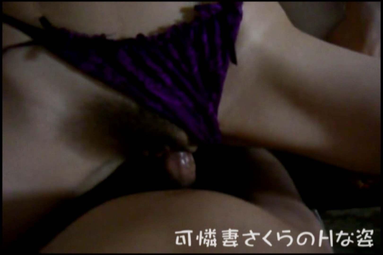 可憐妻さくらのHな姿vol.6 おっぱい  80pic 43